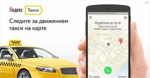 Яндекс такси в смартфоне