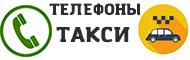 Telefoni-Taxi.ru